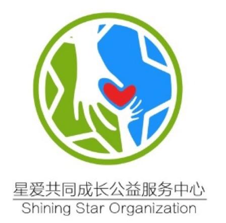 星爱共同成长公益服务中心